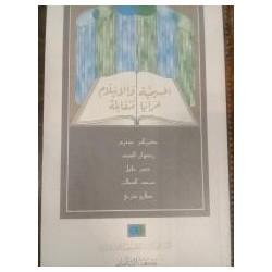 المسيحية و الاسلام مرايا متقابلة