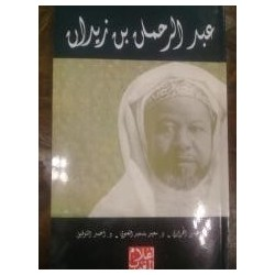 عبد الرحمان بن زيدان