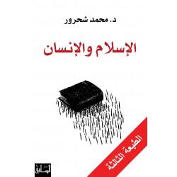 الإسلام والإنسان من نتائج القراءة المعاصرة