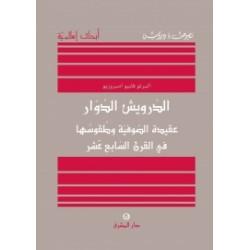 الدرويش الدوار عقيدة الصوفية وطقوسها في القرن السابع عشر