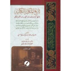 تاريخ المكتبة الكتَّانِيَّة، لمالكها الإمام محمد عبد الحي بن عبد الكبير الكتَّانِي