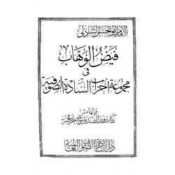 فيض الوهاب فى مجموعة احزاب السادة الصوفية