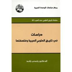 دراسات في تاريح العلوم العربية وفلسفتها