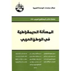 المسألة الديمقراطية في الوطن العربي
