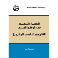 السينما والمجتمع في الوطن العربي القاموس النقدي للمخرجين