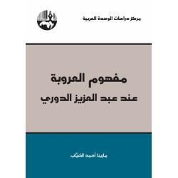 مفهوم العروبة عند عبد العزيز الدوري