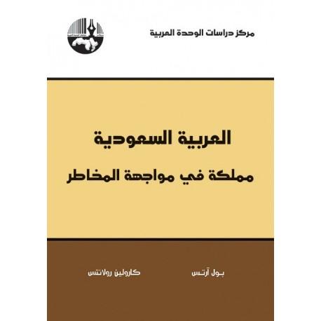 العربية السعودية: مملكة في مواجهة المخاطر