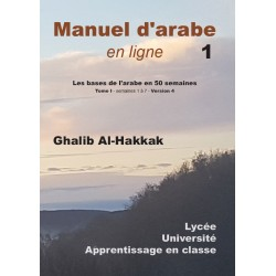 Manuel d'arabe en ligne: Les bases de l'arabe en 50 semaines -Tome I