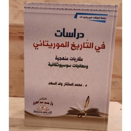 دراسات في التاريخ الموريتاني مقاربة منهجية ومعالجات سوسيوثقافية