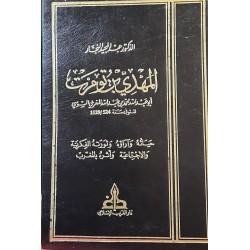 المهدي بن تومرت ابوعبد الله محمد بن عبد الله المغربي السوسي المتوفى سنة 524/1129م ا