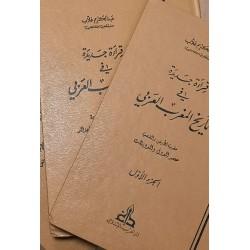 قراءة جديدة في تاريخ المغرب العربي ثلاثة مجلدات