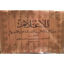 الإعلام بمن حل مراكش وأغمات من الأعلام 11 مجلد