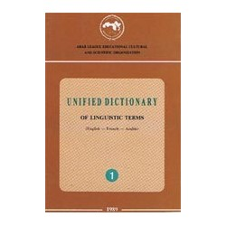Unified dictionary of linguistic terms (English-French-Arabic)